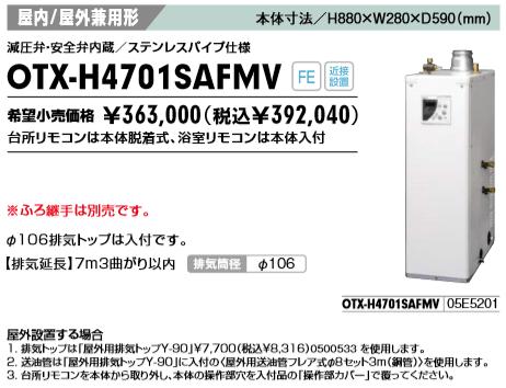 給湯器 ノーリツ OTX-H4701SAFMV