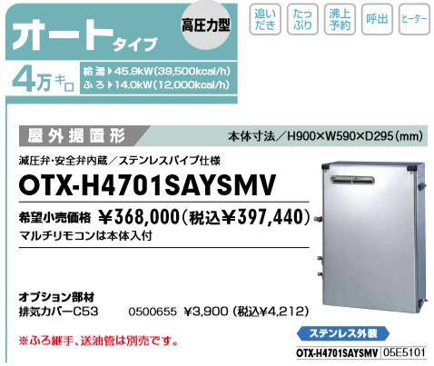 給湯器 ノーリツ OTX-H4701SAYSMV