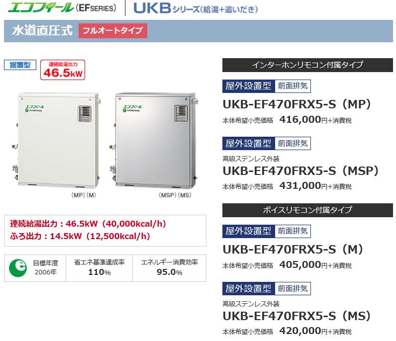 エコフィールコロナ給湯器UKB-EF470FRX5-S