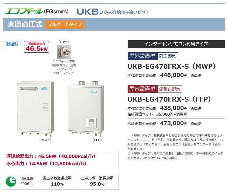 エコフィールコロナ給湯器UKB-EG470FRX-S