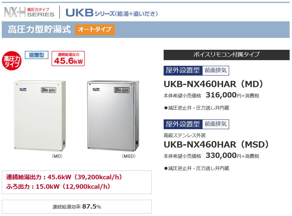 給湯器 コロナ UKB-NX460HAR