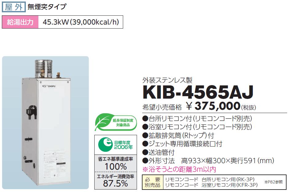 給湯器の費用KIB-4565AJの交換