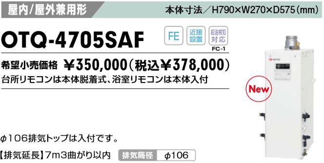 給湯器の交換の費用と価格OTQ-4705SAF