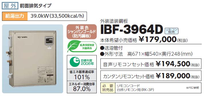 給湯器 長府製作所 IBF-3964D