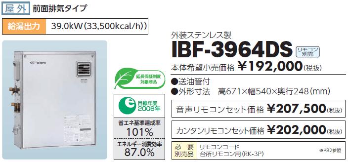給湯器 長府製作所 IBF-3964DS