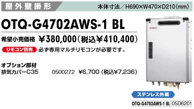 給湯器の交換の費用と価格OTQ-G4702AWS-1BL