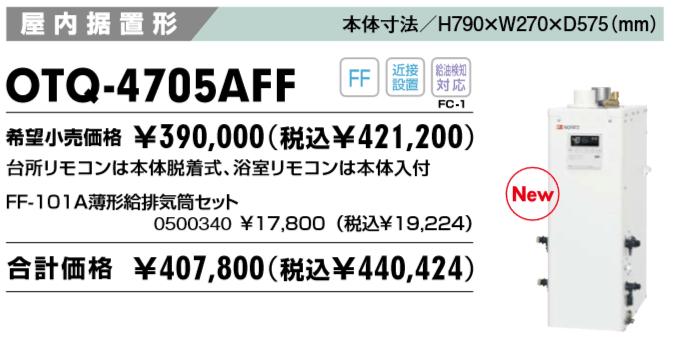 給湯器の交換の費用と価格OTQ-4705AFF