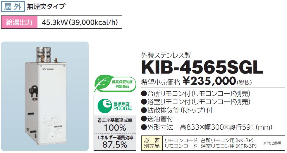 給湯器の費用KIB-4565SGLを盛岡で交換