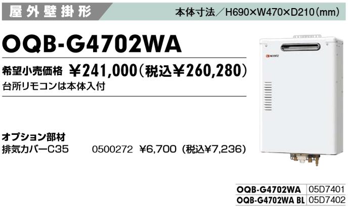 給湯器 ノーリツ OQB-G4702WA