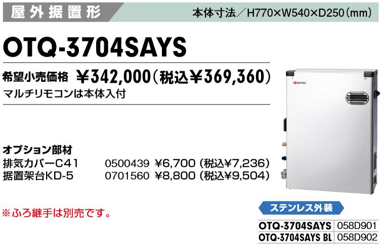 給湯器の交換の費用と価格OTQ-3704SAYS
