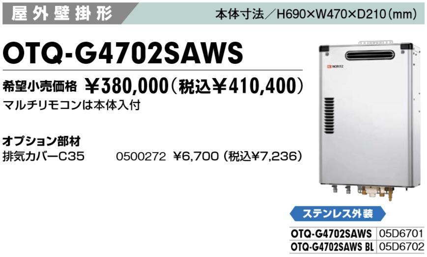 給湯器の交換 工事の価格と費用 盛岡 OTQ-G4702SAWS
