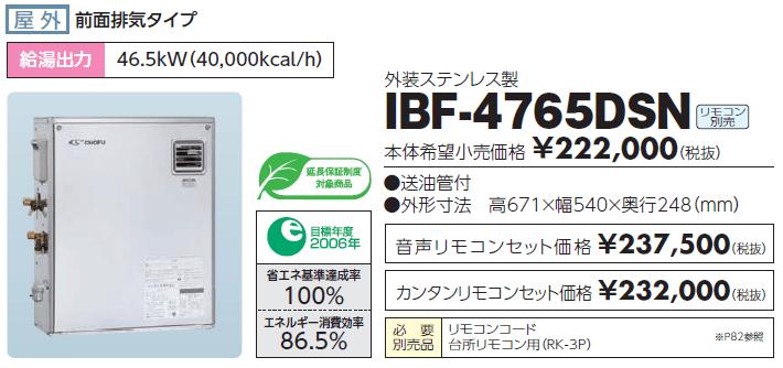 給湯器 長府製作所 IBF-4765DSN