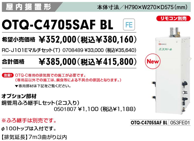 エコフィール×ノーリツOTQ-C4705SAF BL