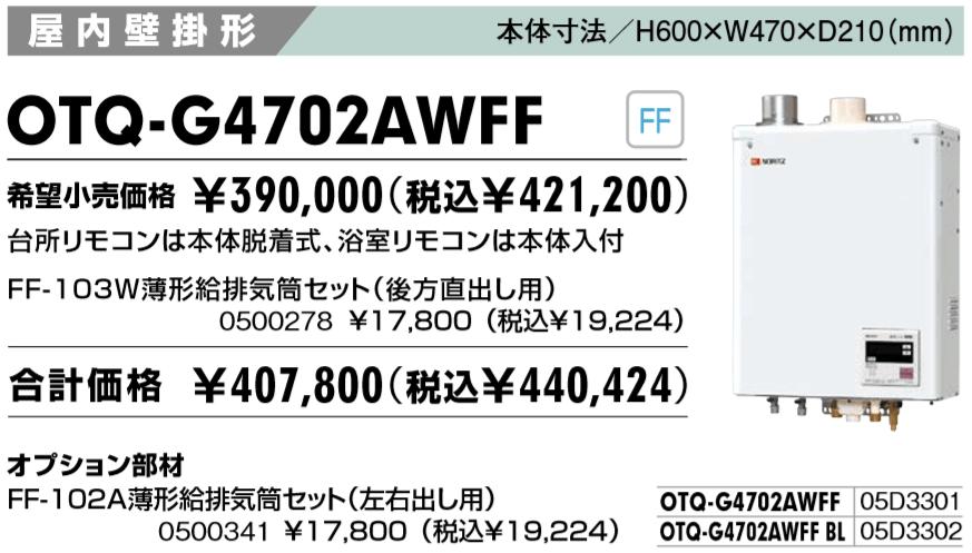 給湯器の交換の費用と価格OTQ-G4702AWFF