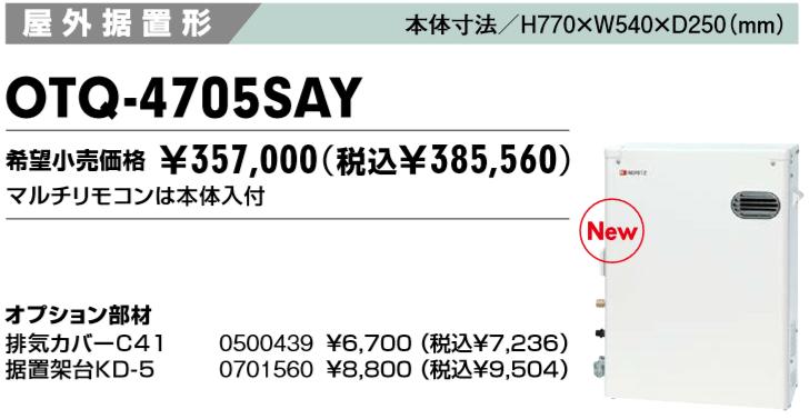 給湯器の交換の費用と価格OTQ-4705SAY