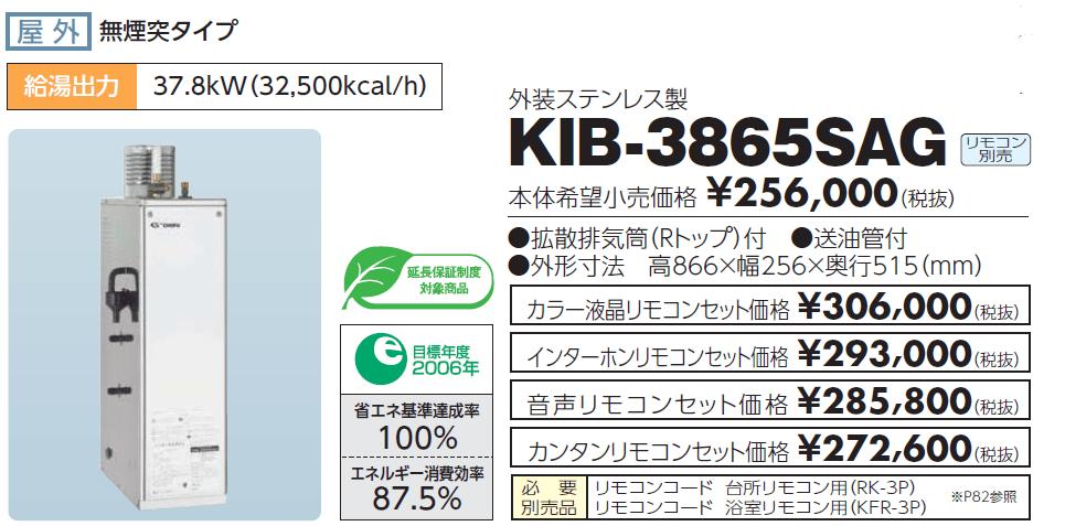 給湯器の費用KIB3865SAG