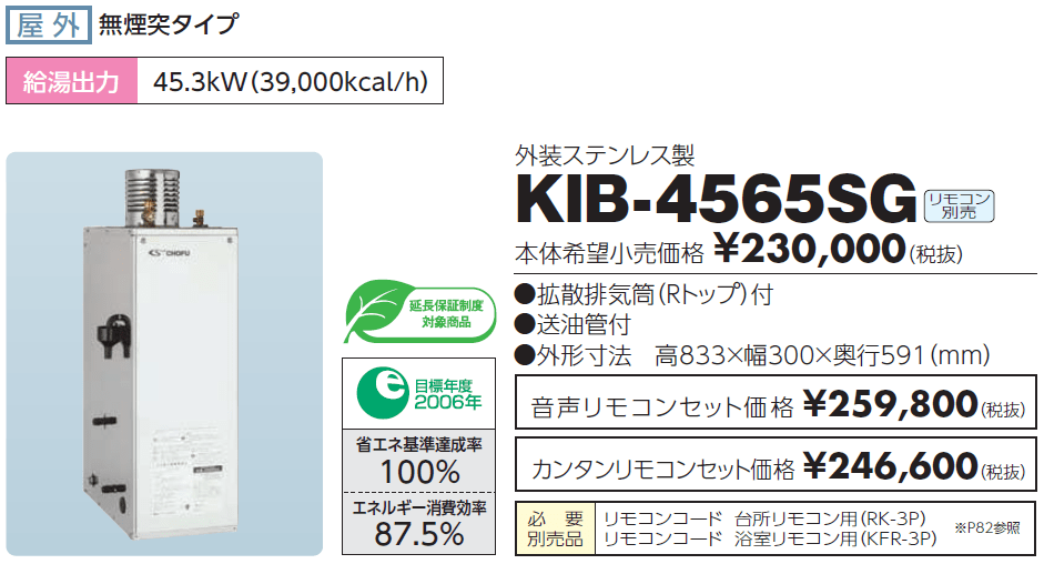 給湯器の費用KIB4565SGの交換