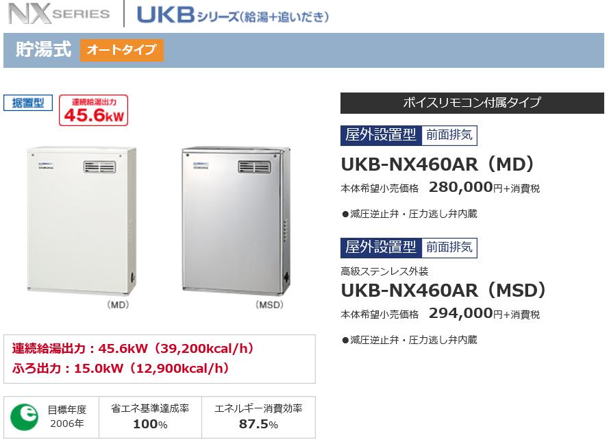 給湯器の費用UKB-NX460ARの交換