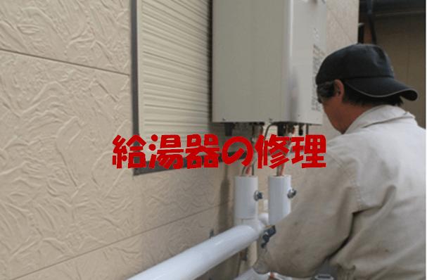 給湯器の修理(岩手県盛岡市)