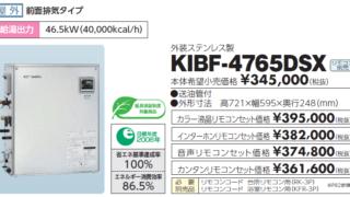 給湯器KIBF-4765DSX