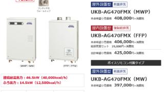 給湯器UIB-AG470FMX