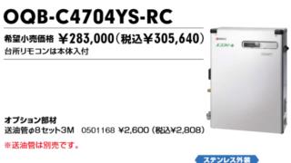 給湯器OQB-C4704YS-RCの価格