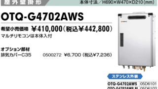 給湯器OTQ-4702AW