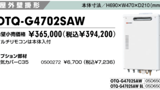 給湯器OTQ-G4702SAW