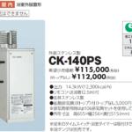 風呂釜 長府CK140PS