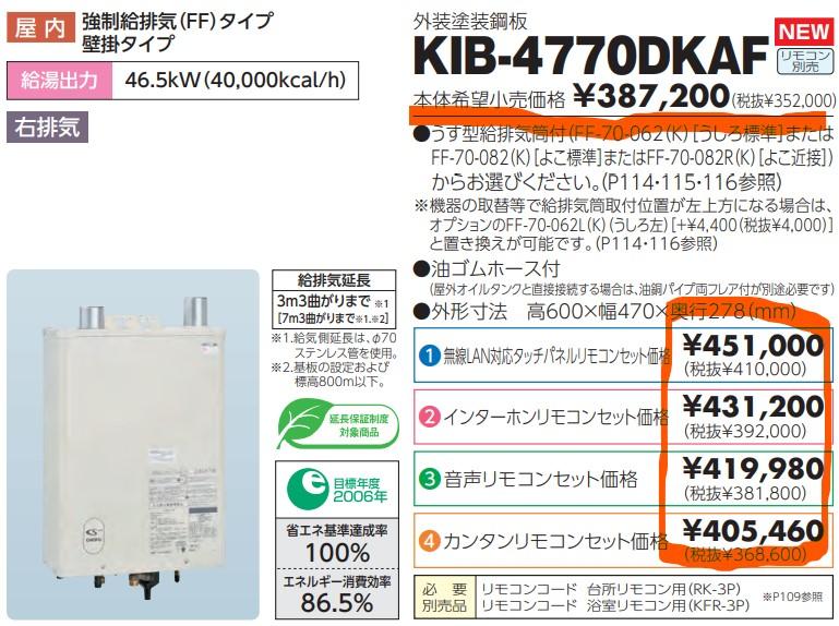 長府製作所 石油給湯器 オートタイプ KIB-4770DKAF 価格 費用 盛岡 設置工事店