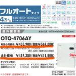 OTQ-4706AY ノーリツ フルオート 盛岡 設置工事店