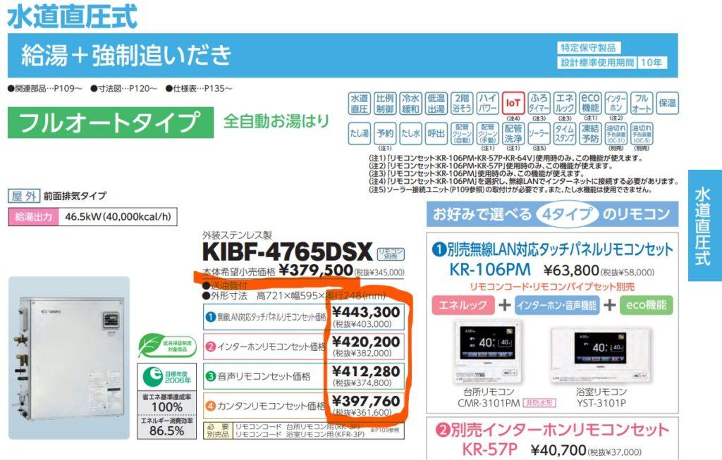 長府製作所 KIBF-4765DSX フルオート 価格 値段 盛岡 設置工事店