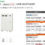 コロナ 石油給湯器 オートタイプ UKB-AG470AMX 盛岡 設置工事店 シーエル工業(株)