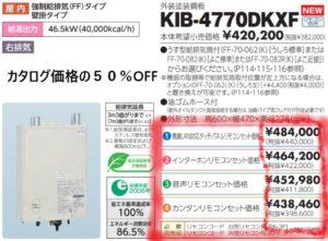 長府製作所KIB4770 格安 価格